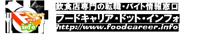 飲食求人のフードキャリア・インフォ